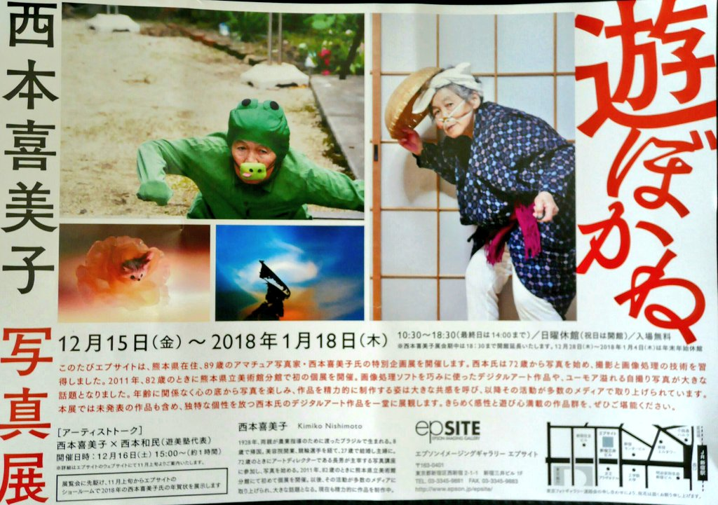 斬新な自撮り?「自撮りおばあちゃん」こと西本喜美子さんの写真展が面白そうwww