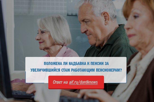 Всем ли пеньсионерам будет доплата это будет