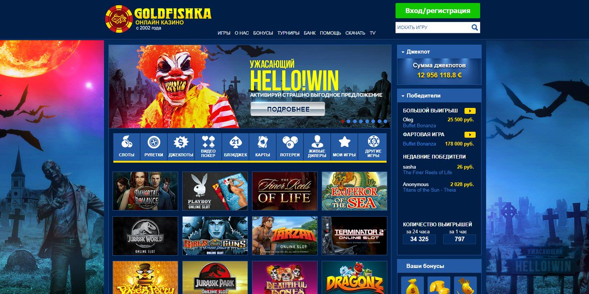 Почему стоит играть в казино Голдфишка онлайн?