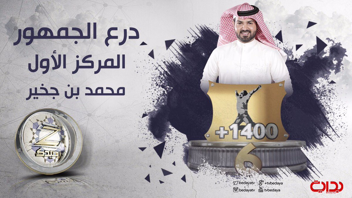 1- درع الجمهور +1400⚜️| محمد بن جخير  2-...