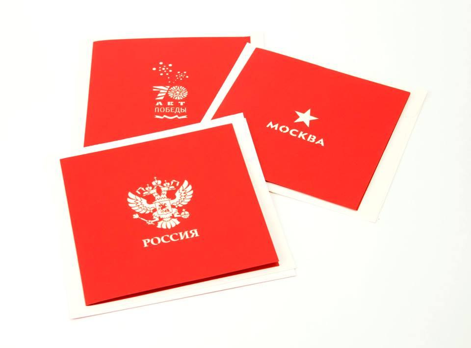 Открытки, фирмы открытки в москве