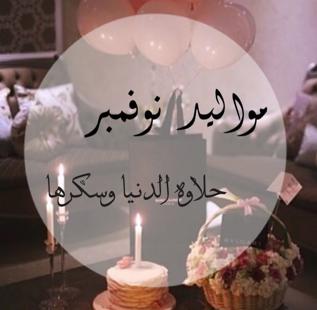 لأجل ميلآدها Nan Birthday Twitter