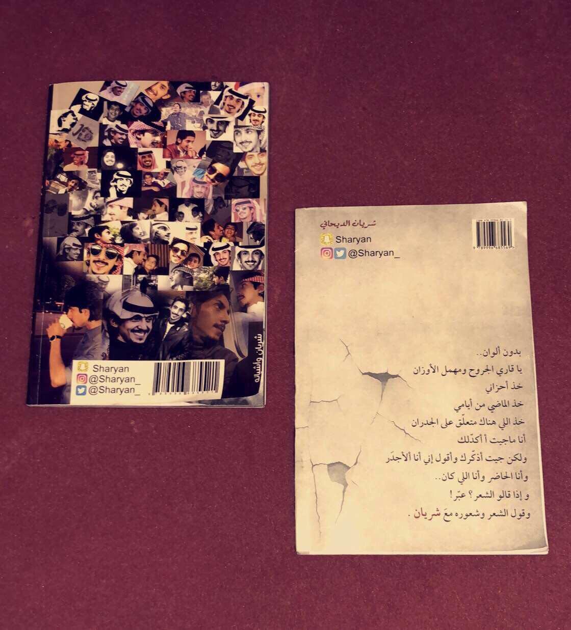 قراءه كتاب هوى شريان الديحاني