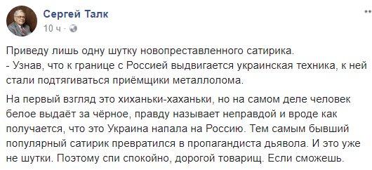 Вятрович назвал условия восстановления отношений Украины с РФ - Цензор.НЕТ 9178