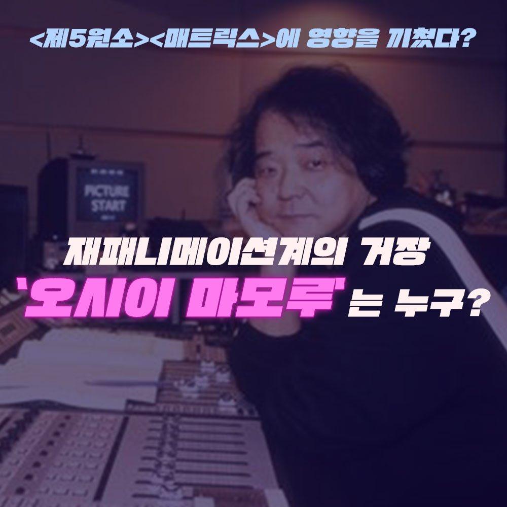 #제5원소 #매트릭스 에 영향을 끼친 일본 애니메이션계의 거장 오시이 마모루를 소개합니다!✨  [21세기 재패니메이션 기획전 - 오시이 마모루 감독전] 기간: 11/25(토)~11/29(수) 장소: #아트나인  **상영작, 특별 행사 등 기획전에 관한 자세한 정보는 곧 공개됩니다! https://t.co/Tj9IRM4yle.