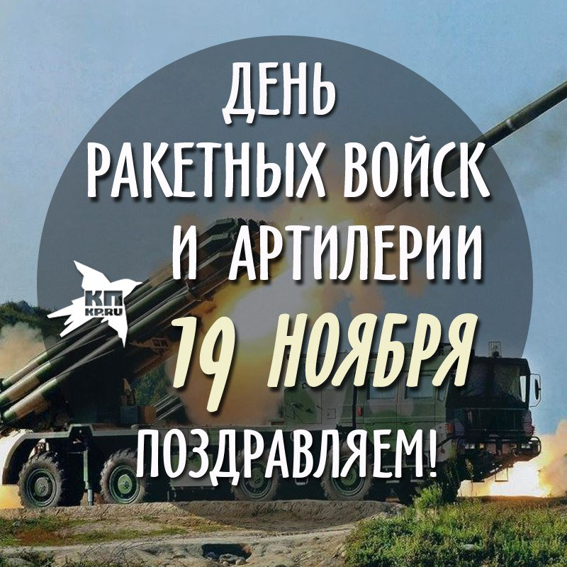 поздравления с днем артиллериста мужу огромный парк