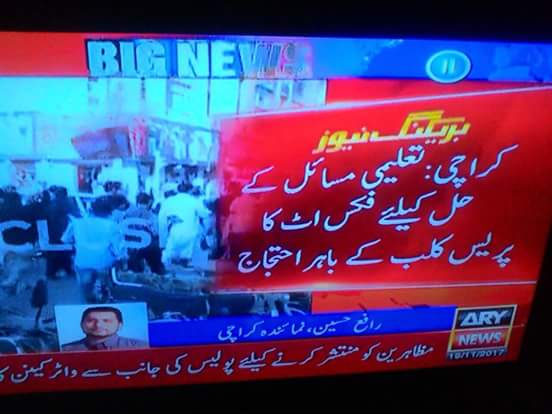 Sindh police using water canon and Shelling on a peaceful protest and arresting #Fixit workers. #FixEducationSystem #Fixit <br>http://pic.twitter.com/qQSrjaDUPS