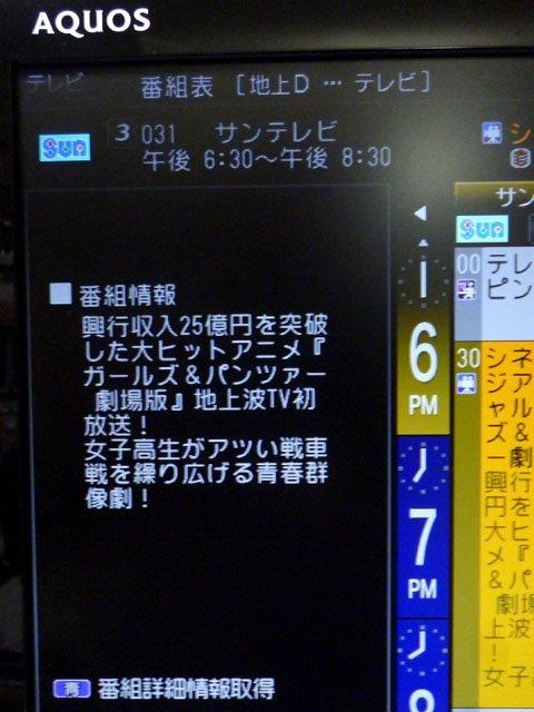 RT @arikadukohbou: サンテレビ、ガルパン劇場版を23日(木祝)に地上波初、ゴールデンタイムに放送だって!? #サンテレビ  #garupan https://t.co/m82XjBaYe9