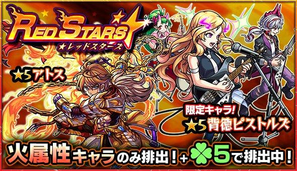 明日12時(正午)~ガチャ「RED STARS」開催!排出されるキャラは「背徳ピ...
