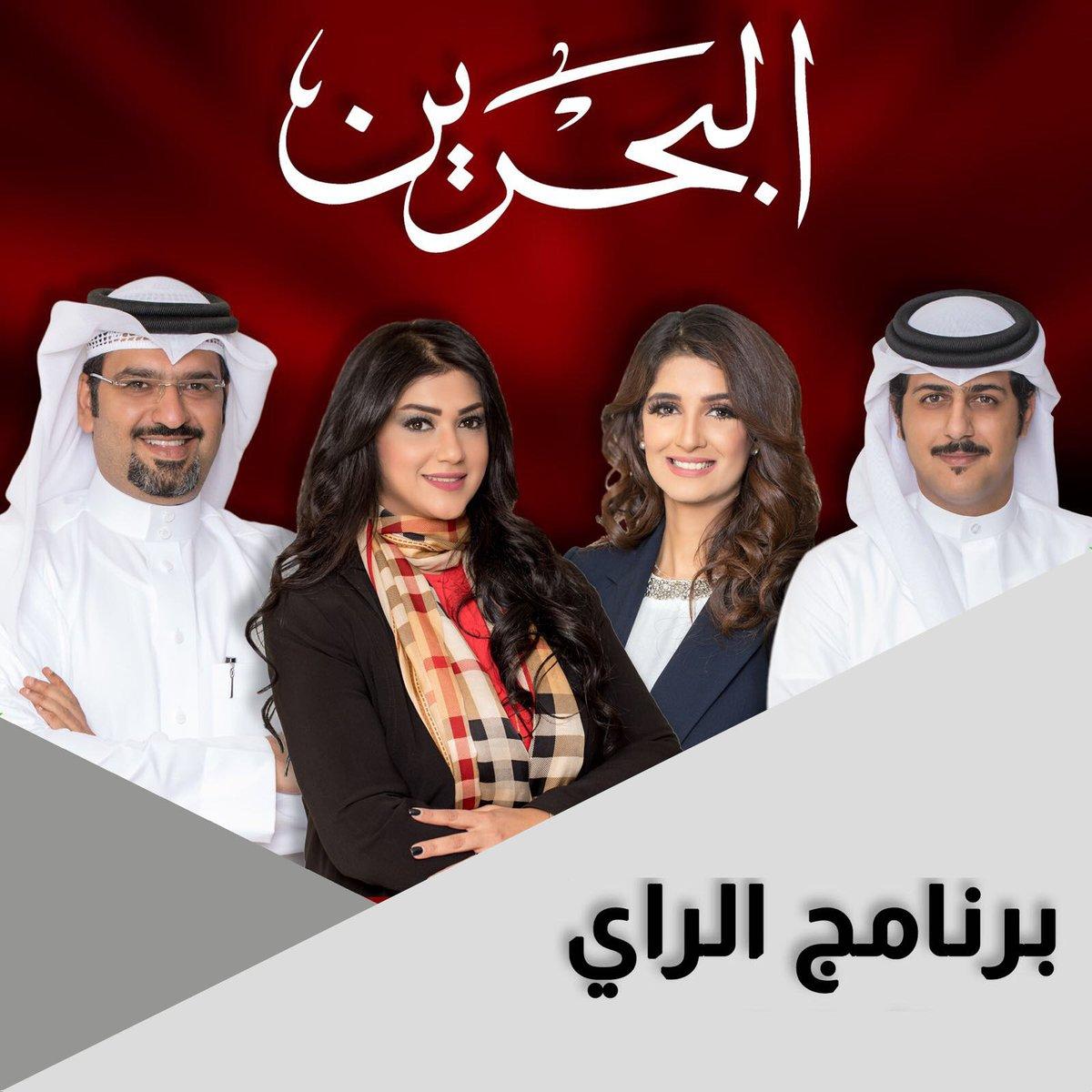 """تلفزيون البحرين on Twitter: """"تشاهدون بعد قليل #برنامج #الراي على ..."""