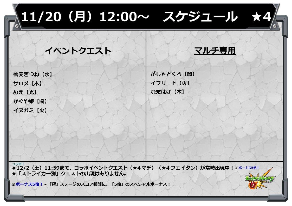 【イベントスケジュール①】 明日(11/20)の12時(正午)から、以下の★4ク...