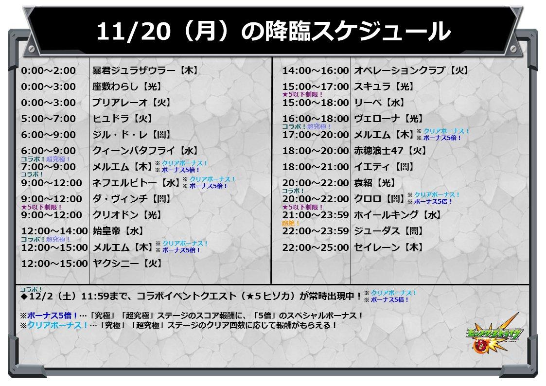 【イベントスケジュール②】 明日(11/20)は、以下の★5クエスト(降臨、超絶...