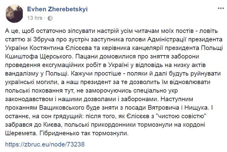 Киев и Варшава договорились работать над сокращением списка украинцев, которым запрещен въезд в Польшу, - Елисеев - Цензор.НЕТ 3558