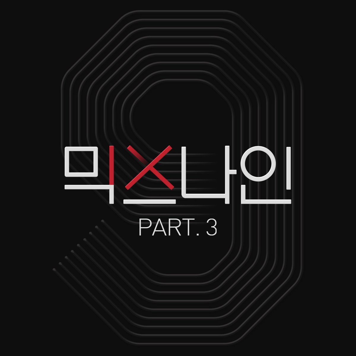 [MIXNINE - 'JUST DANCE'] Available on iTunes @ https://t.co/yDsQspKKyl #믹스나인 #MIXNINE #PART3 #JUSTDANCE #저스트댄스 #YG