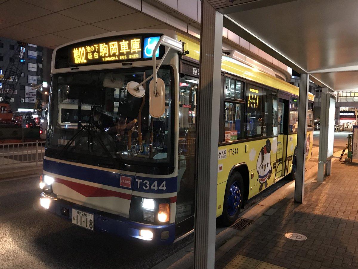 臨港 バス 運賃