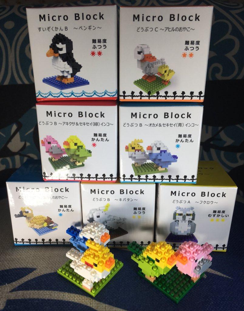test ツイッターメディア - @miyako1206 セリアのマイクロブロック、鳥さんシリーズ。 未入手の「アヒルのおやこ」と「ペンギン」をGET! フォレオ一里山店、グッドジョブ??です。 後は作る側の問題です・・・ まだ2つしか出来てません??  #セリア #マイクロブロック https://t.co/ipbgTNEJT7