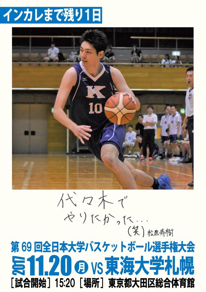 """関学スポーツ編集部 a Twitter: """"【バスケットボール部男子】第69回 ..."""