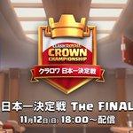 【只今配信開始】#クラロワ日本一決定戦 THE FINAL、ついに開幕―日本一の座、そして世界大会の…