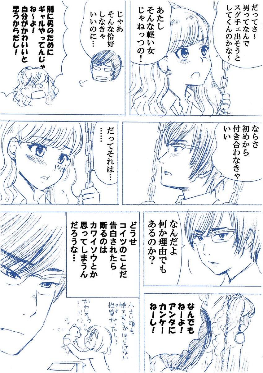 創作漫画「ギャルとメガネくん」www2人とも素直になれない純愛物語www