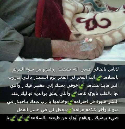 يارب ترحمنا برحمتك Auf Twitter الديره الي مافيها ابوي اكتبوا على سماها خساره يارب اشفي لنا والدنا يارحيم