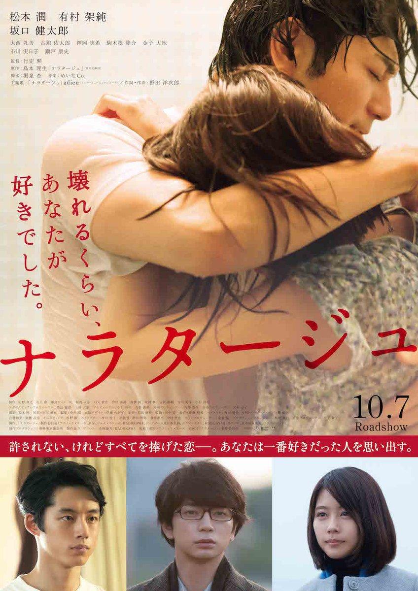 教師との恋愛映画⑨
