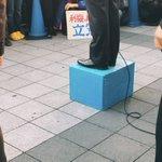 ただいま枝野代表の演説です。お立ち台も青い!#大曽根大作戦1112 #立憲カメラ pic.twitt…