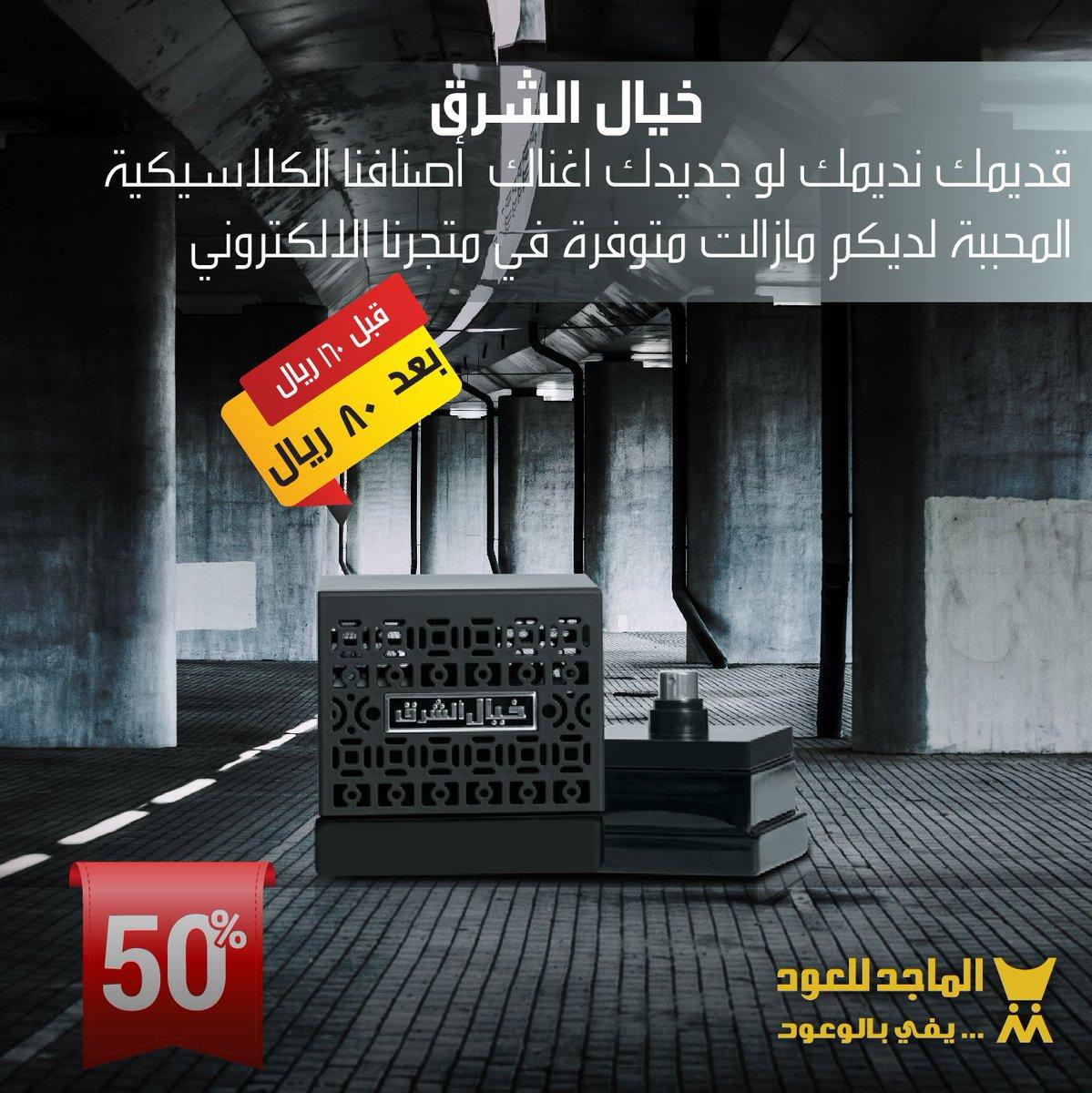 e750499e8 شركة الماجد للعود on Twitter: