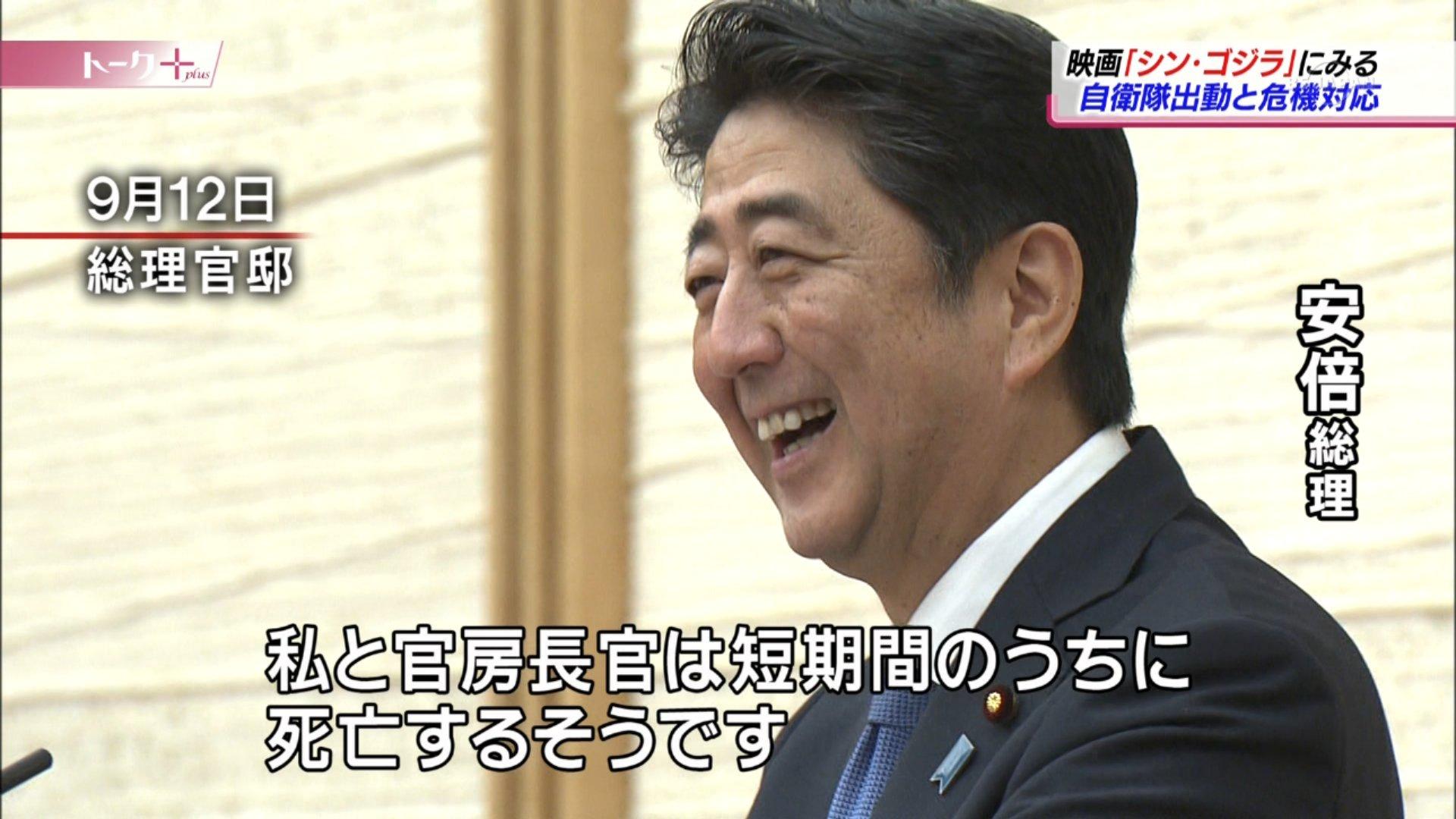 「シン・ゴジラ」で総理と官房長官が死ぬことを?いい笑顔で話す安倍総理www