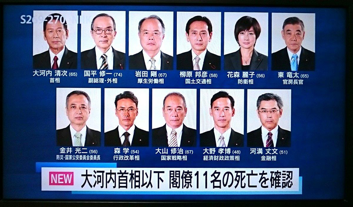 シンゴジ地上波実況 X 内閣総辞...