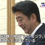 「シン・ゴジラ」で総理と官房長官が死ぬことを?いい笑顔で話す安倍総理!