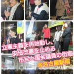 憲法を壊させない熱い思いが集まった「市民と国会議員の街宣」@名古屋駅前に、感動で心が震えました!立憲…