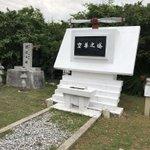 初めて空華の塔にもお参りした。沖縄戦で散華された特攻隊をはじめとした航空機戦闘員の方々の慰霊碑だ。こ…