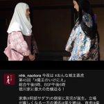 まもなく #おんな城主直虎 !! pic.twitter.com/VBflFD40gJ