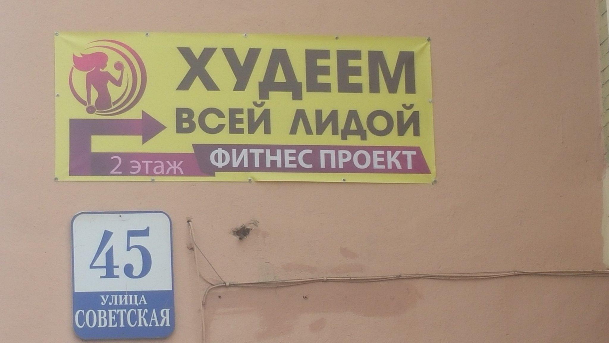 Проект Похудения Минск.