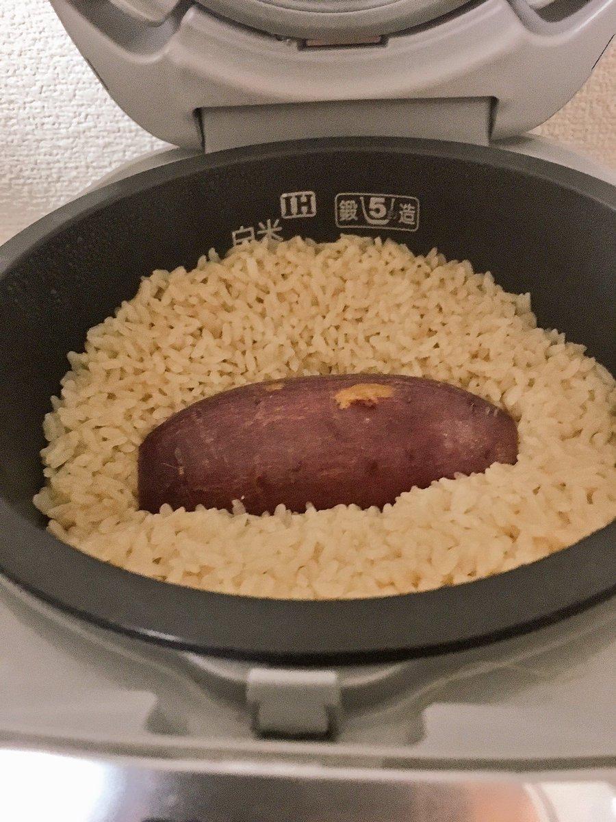秋に最高!!超簡単にできる、おいしいサツマイモご飯の作り方!!
