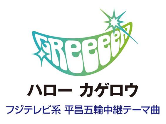 フジテレビ系列の平昌五輪中継テーマ曲は #GReeeeN に決定😎♪ 心に残る応援ソングを作って来た…