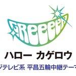 フジテレビ系列の平昌五輪中継テーマ曲は #GReeeeN に決定😎♪心に残る応援ソングを作って来たG…