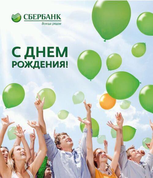 Открытки день рождения связь банка, картинки ксения