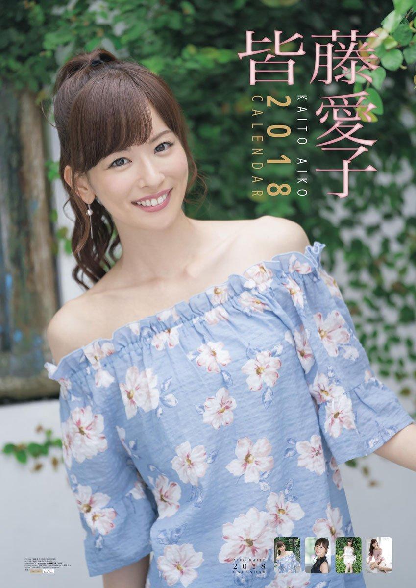 2018年カレンダー皆藤愛子
