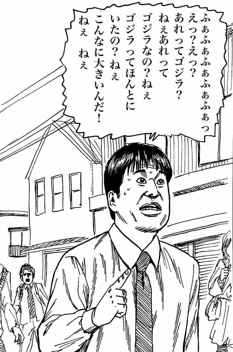 福田監督のシン・ゴジラにありそうな事