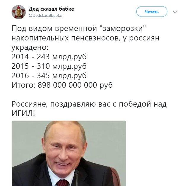 С победой, россияне!