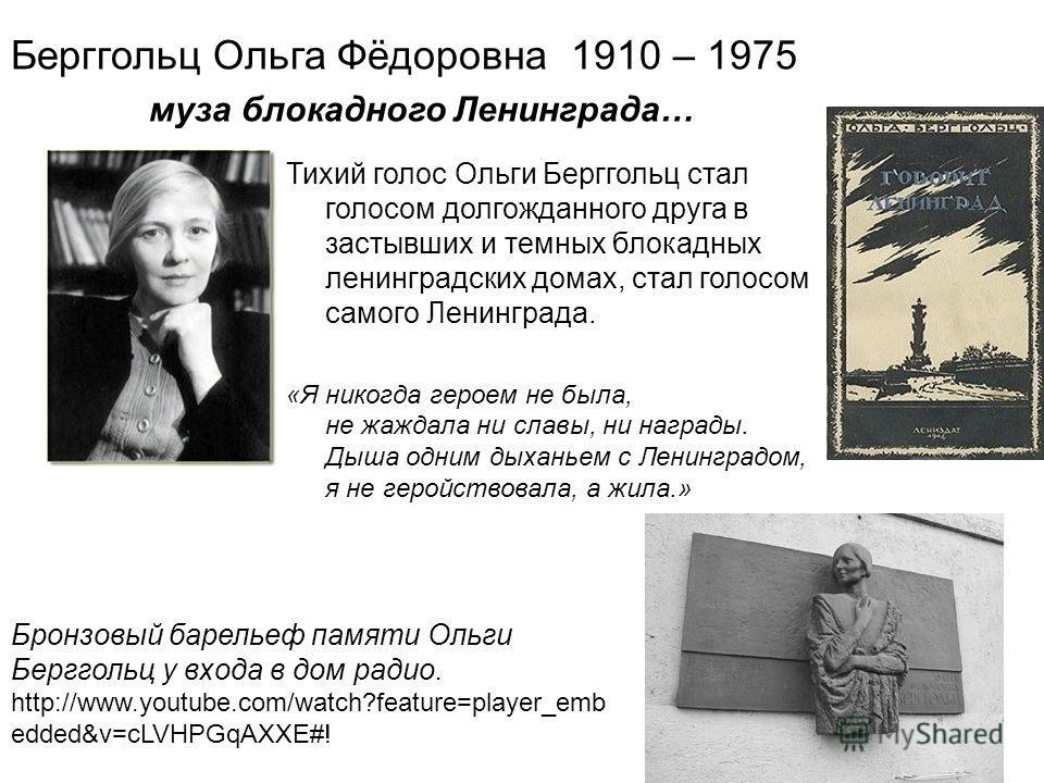 Ленинград картинки блокада стихи ольги берггольц в осеннем холоде