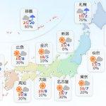 【11月13日(月)】ゆっくり天気は下り坂です。九州から東北は晴れますが、次第に雲が多くなりそうです…