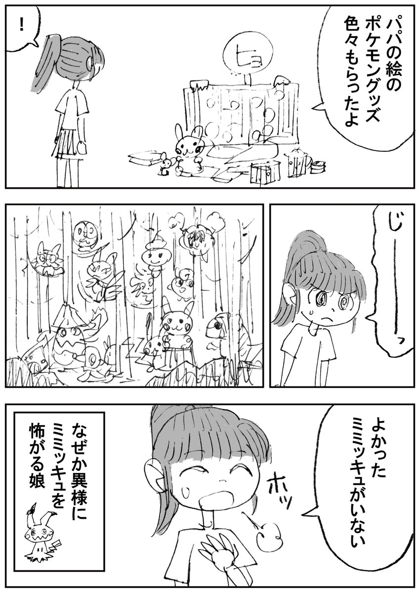【実録】ポケモングッズ