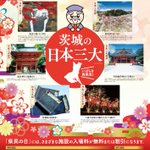 ☆11月13日は「#茨城県民の日」郷土の歴史を知り、自治の意識を高め、私たちのより豊かな生活と県の躍…