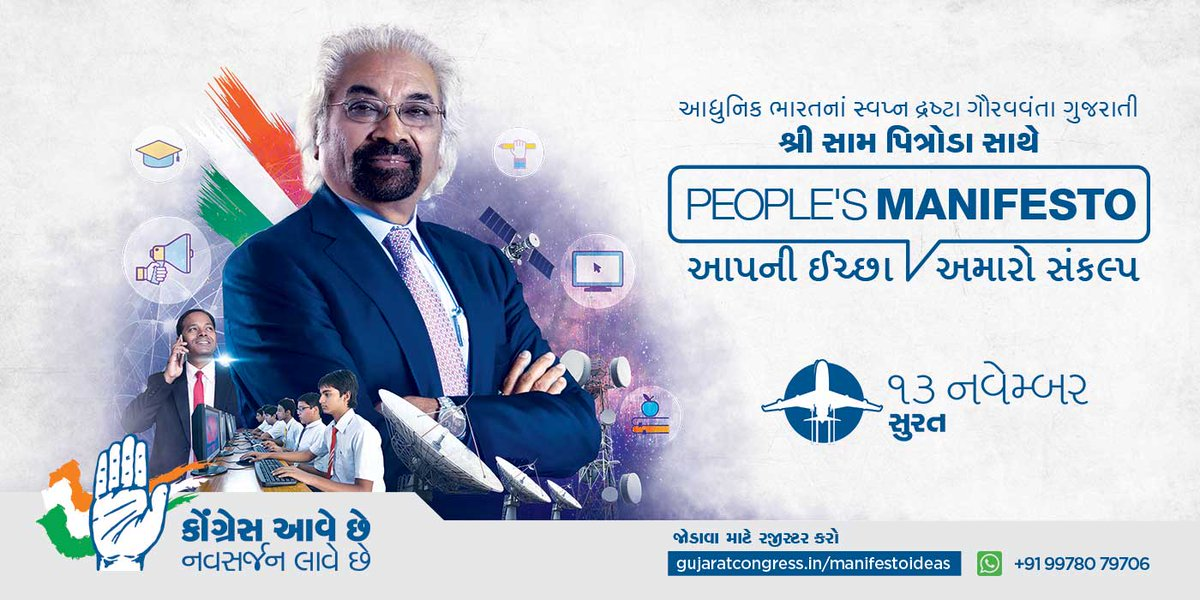 Shri @sampitroda will be in Surat today...