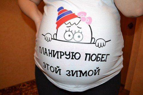 Картинки с беременным животиком с надписями, день