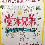 【#タワ渋ジャニーズ】待ってましたー ‼️ ことしの冬も #堂本兄弟SP 放送決定😍!今回は12月1…