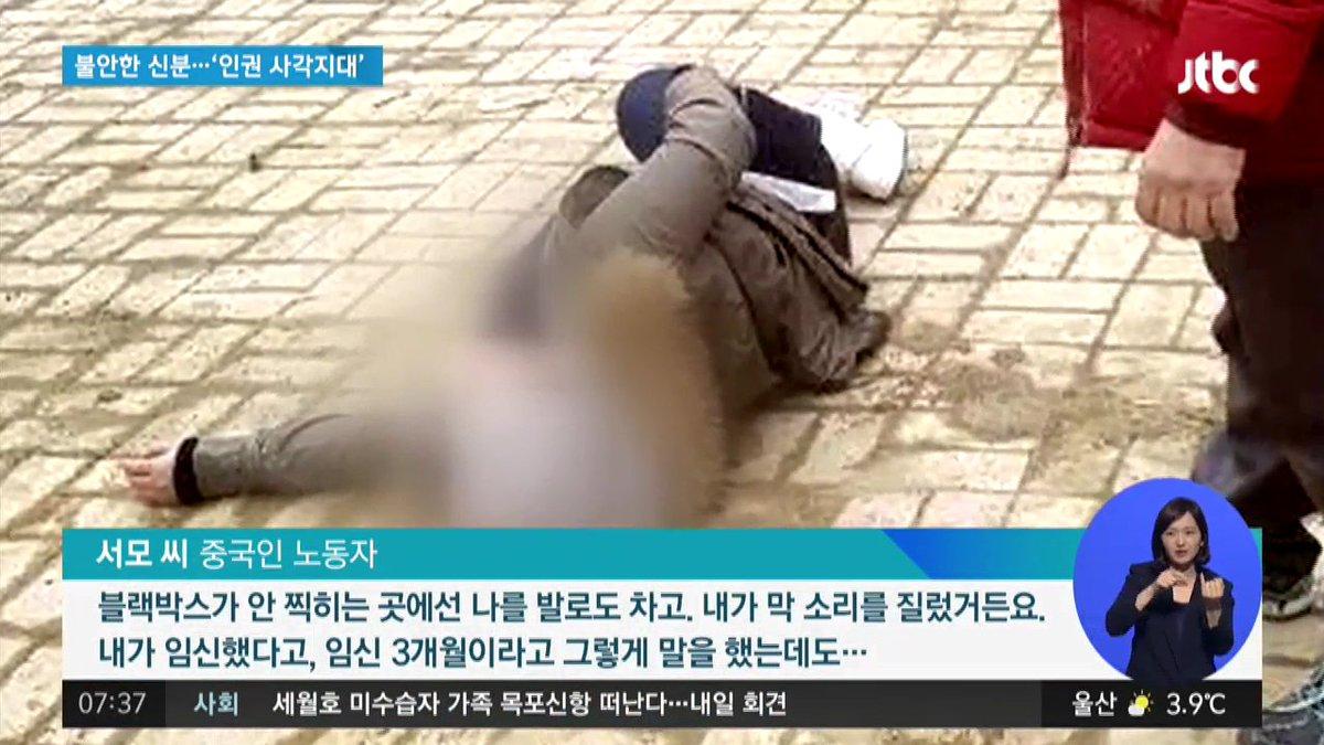 '임신 3개월 말했는데도…' 발로 걷어차인 중국인 노동자. 현장 관리소장에게 밀린 임금 640만 원을 달라고 요구했다가 폭행 당해. https://t.co/c0qATSx9Wd