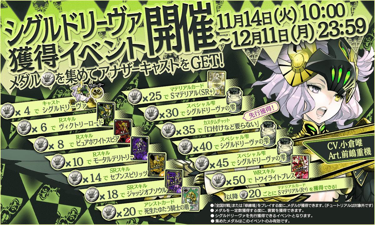 【予告】11/14(火)より、新アナザーキャスト「シグルドリーヴァ」が登場! シュネーヴィッツェンの…